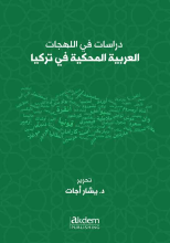 Studies On Arabic Dialects Spoken In Turkey (Dirasat Fi' l- Lehecati' l- Arabiyyeti'l-Mahkiyye fi Turkiya)